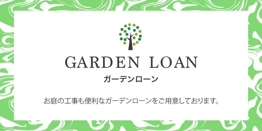 ガーデンローン